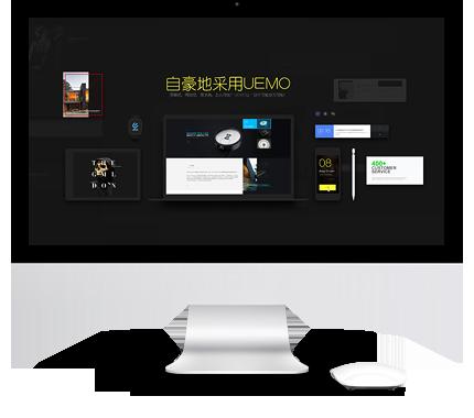 uemo极速建站网站模板